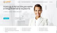 Разработка и продвижения сайта для Yurpom