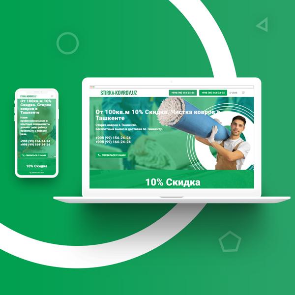 Создание сайта и разработка дизайн сайта в Ташкенте для stirka-kovrov.uz